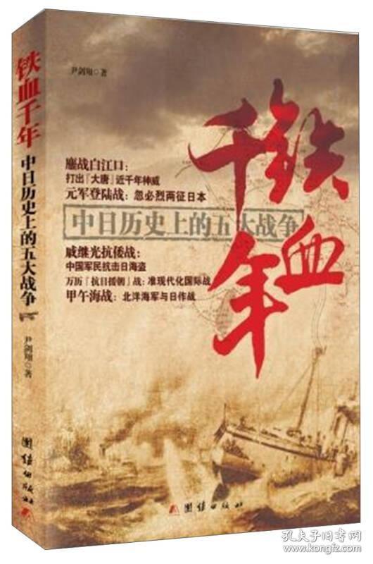 正版铁血千年:中日历史上的五大战争