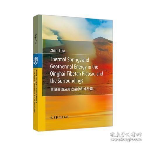 正版青藏高原及周边温泉和地热能(英文版 )