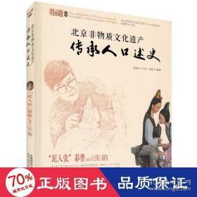 正版北京非遗—北京绝活的传说·