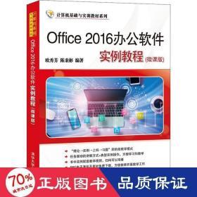 正版Office 2016办公软件实例教程(微课版)