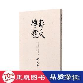 正版薪火传灯:陈大中金石拓片题跋集