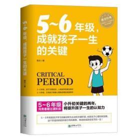 正版5~6年级,成就孩子一生的关键 小升初关键的两年,将提升?