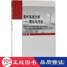 正版索杆系统分析-理论与方法