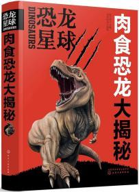 正版恐龙星球——肉食恐龙大揭秘