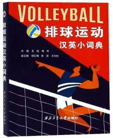 正版排球运动汉英小词典