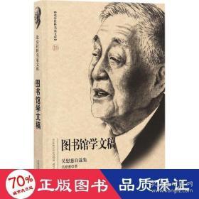 正版北京社科名家文库·图书馆学文稿:吴慰慈自选集