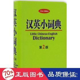正版汉英小词典 英语工具书 刘义盟 主编 新华正版