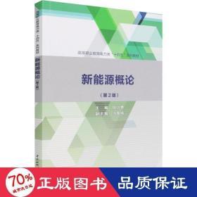 正版新能源概论(第2版)()