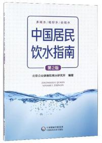 正版中国居民饮水指南(第2版)