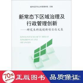 正版新常态下区域治理及行政管理创新 : 研究生科技创新项目论文?