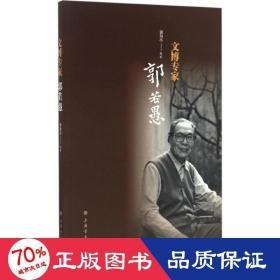 正版文博专家郭若愚