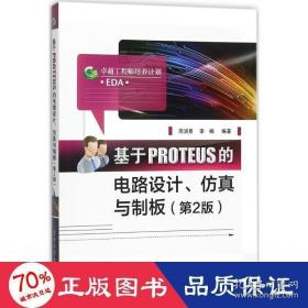 正版基于PROTEUS的电路设计、仿真与制板(第2版)