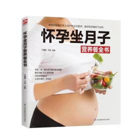 正版怀孕坐月子营养餐全书