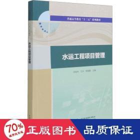 """正版水运工程项目管理(普通高等教育""""十三五""""系列教材)"""