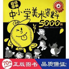 正版超级图典:中小学美术资料5000例