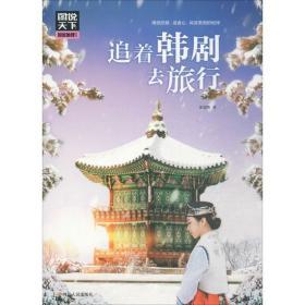 正版图说天下国家地理 追着韩剧去旅行
