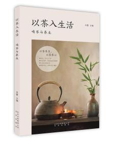 正版以茶入生活:喝茶与养生