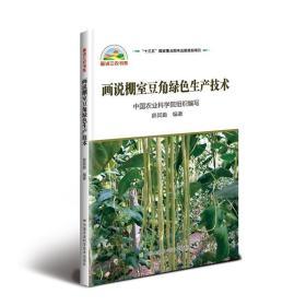 正版画说棚室豆角绿色生产技术