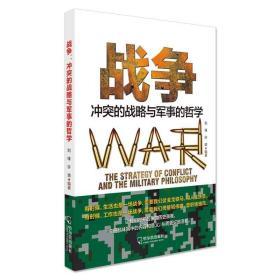 正版战争:冲突的战略与军事的哲学-2版