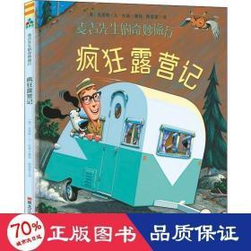 正版森林鱼童书·麦吉先生的奇妙旅行:疯狂露营记(紧张又刺激的