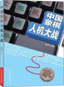 正版中国象棋人机大战