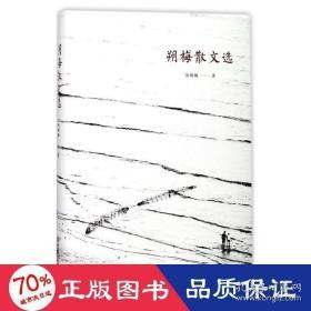 正版朔梅散文选