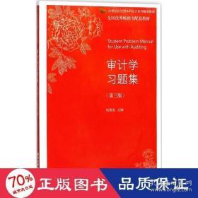 正版审计学习题集(第3版)