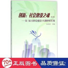 正版创新:社会建设之魂(第三辑 第三届上海社会建设十大创新项?