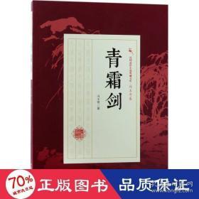 正版青霜剑/民国武侠小说典藏文库·冯玉奇卷