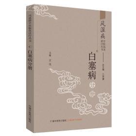 正版风湿病中医临床诊疗丛书:白塞病分册