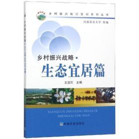 正版乡村振兴战略(生态宜居篇)