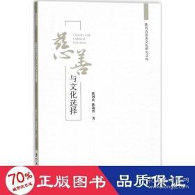 正版慈善与文化选择/陕西省慈善文化研究文库
