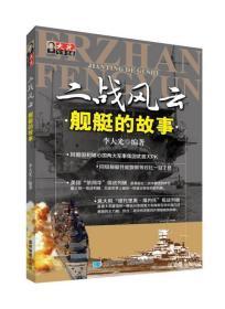正版二战风云·舰艇的故事