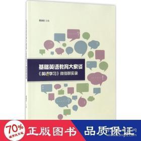 正版基础英语教育大家谈《英语学习》微信群实录