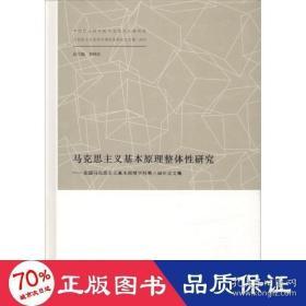 正版马克思主义基本原理整体性研究——全国马克思主义基本原理学