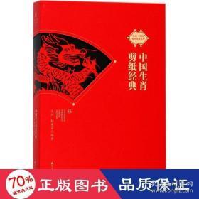 正版中国生肖剪纸经典