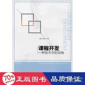 正版中国教育研究丛书 课程开发:一种技术学的视角