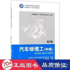 正版汽车修理工中级(第2版) 汽摩维修 编者:祖国海 新华正版