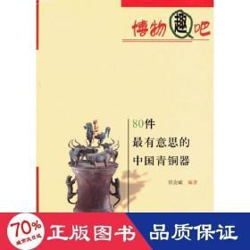 正版博物趣吧:80件最有意思的中国青铜器