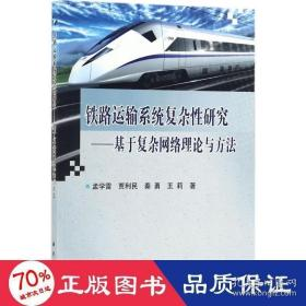正版铁路运输系统复杂性研究——基于复杂网络理论与方法