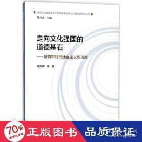 正版走向文化强国的道德基石—培育和践行社会主义新道德(建设文