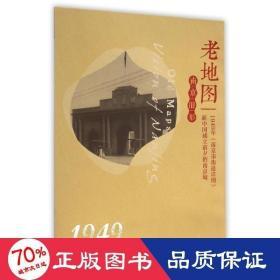 正版老地图?旧影:1949年《市街道详图》 中国交通地图 出版社 ?