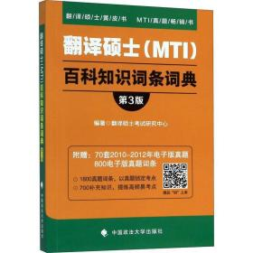 正版翻译硕士(MTI)百科知识词条词典(第3版)