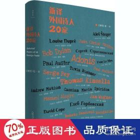 正版新译外国诗人20家