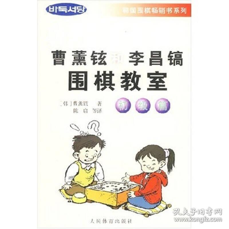 正版曹薰铉和李昌镐围棋教室.初级篇