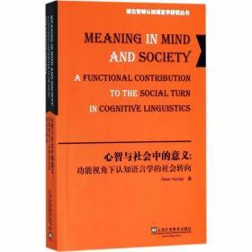 正版心智与社会中的意义:功能视角下认知语言学的社会转向(英文