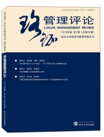 正版珞珈管理评论(2019年卷第1辑总第28辑)