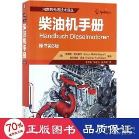 正版柴油机手册