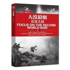 正版直击二战:大漠狼烟 北非之战