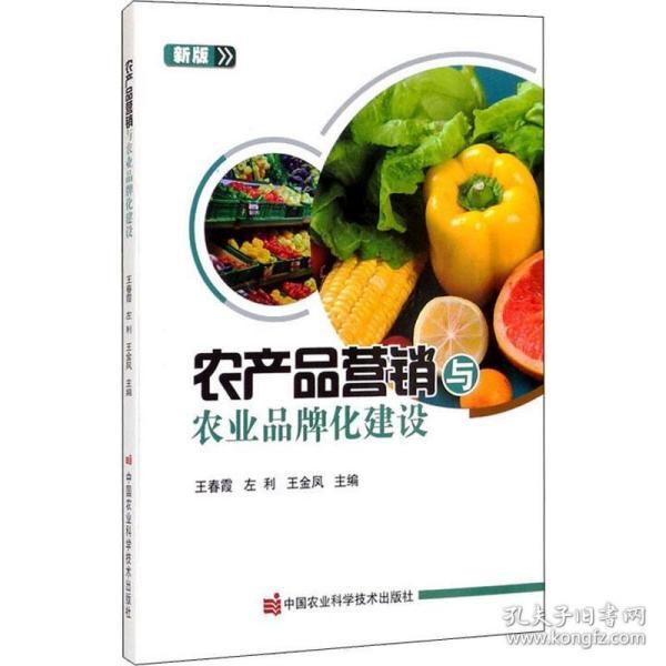 农产品营销与农业品牌化建设(新版)